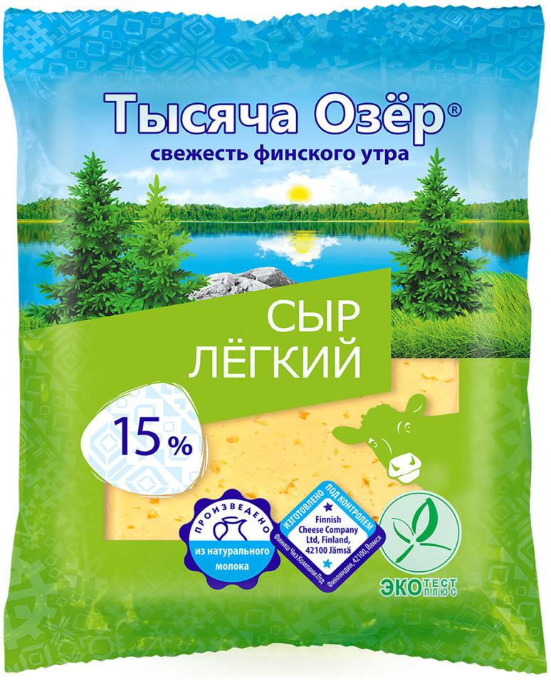 Отзывы о Сыре Тысяча Озер Легкий 15% 200г