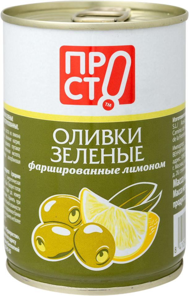 Отзывы о Оливки ПРОСТО с лимоном 280г