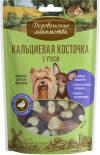 Лакомство для собак Деревенские лакомства Кальциевая косточка с уткой 55г