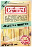 Минтай Сухогруз нарезка сушеная 70г