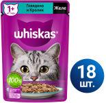 Влажный корм для кошек Whiskas желе с говядиной и кроликом 18шт*75г