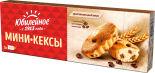 Мини-кексы Юбилейное с кусочками молочного шоколада 140г
