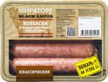 Колбаски Мираторг Классические из мраморной говядины 400г