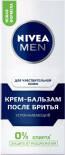 Крем-бальзам после бритья Nivea Men Успокаивающий для чувствительной кожи 75мл