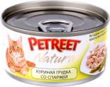 Корм для кошек Petreet Куриная грудка со спаржей 70г