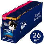 Влажный корм для кошек Felix Аппетитные кусочки с индейкой в желе 26шт*85г