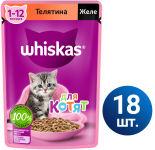Влажный корм для котят Whiskas Желе с телятиной 18шт*75г