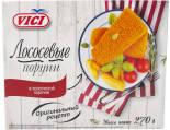 Лососевые порции Vici 270г