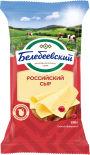 Сыр Белебеевский Российский 50% 190г
