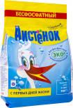 Стиральный порошок Аистенок детский 2.4кг