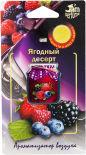 Ароматизатор автомобильный Jam Perfume 7г в ассортименте
