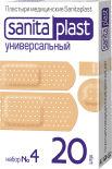 Пластырь SanitaPlast Универсальный №4 20шт