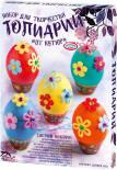 Набор пасхальный Домашняя кухня Топиарий От кутюр для декорирования яиц