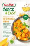 Приправа Kotanyi Карри с манго для курицы 20г