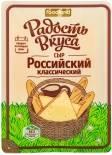 Сыр Радость вкуса Российский 45% 125г