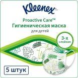Маска гигиеническая Kleenex детская 5шт