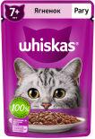 Корм для кошек Whiskas рагу с ягненком 75г