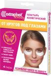 Пластырь Extraplast Beauty Косметический от кругов под глазами 4 пары