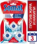 Очиститель для посудомоечных машин Somat полного цикла 3шт*20г