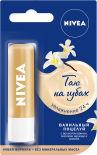 Бальзам для губ Nivea Ванильный поцелуй 4.8г