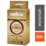 Кофе молотый Lavazza Qualita Oro 125г
