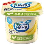 Биотворог ФрутоНяня Банан без сахара с 6 месяцев 100г