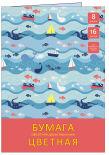 Набор цветной бумаги Unnika Land двухсторонняя 8 цветов 16 листов в ассортименте