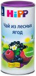 Чай детский HiPP Лесные ягоды с витамином C 200г