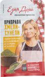 Приправа Едим Дома Хмели-сунели 20г