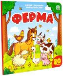 Книжка с окошками Malamalama Ферма