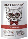 Корм для кошек Best Dinner Exclusive Мусс сливочный Телятина 85г
