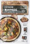 Набор для приготовления Перчес Доступный ужин Сочное жаркое с овощами 25г