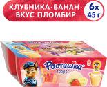 Творог детский Растишка Клубника-банан и Пломбир 3.5% 6шт*45г