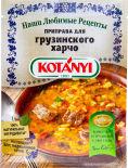Приправа Kotanyi для Грузинского харчо 17г