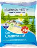 Сыр Тысяча Озер Сливочный 50% 240г