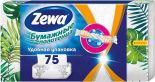 Бумажные полотенца Zewa 75шт