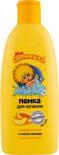 Пенка для купания детская Мое Солнышко Медовая дыня с маслом авокадо 200мл
