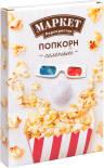 Попкорн Маркет Перекресток соленый 100г