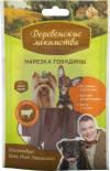Лакомство для собак Деревенские лакомства Нарезка говядины 55г