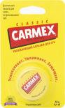 Бальзам для губ Carmex увлажняющий 7.5г