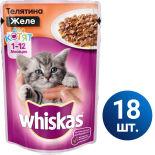 Влажный корм для котят Whiskas Желе с телятиной 18шт*85г