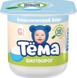 Биотворог детский Тема Классический 5% 2шт*100г