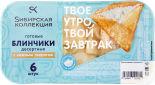 Блинчики Сибирская коллекция десертные с нежным творогом замороженные 360г
