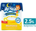 Молоко детское Агуша с пребиотиками стерилизованное 2.5% 200мл