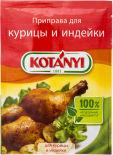 Приправа Kotanyi для курицы и индейки 30г