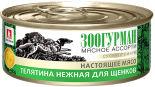 Корм для щенков Зоогурман Мясное ассорти Телятина нежная 100г