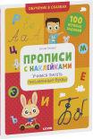 Прописи с наклейками Учимся писать письменные буквы/ Ульева Елена