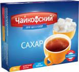 Сахар Чайкофский кусковой 250г
