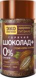 Какао-напиток растворимый ЭКОлогика Горький шоколад+ без сахара 125г