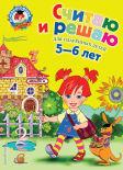 Считаю и решаю для детей 5-6 лет / Наталья Володина